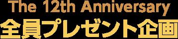 The 12th Anniversary全員プレゼント企画