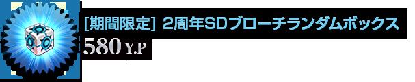 [期間限定]2周年SDブローチボックス(580Y.P)