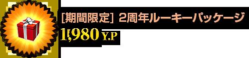 [期間限定]2周年ルーキーパッケージ(1,980Y.P)