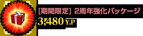 [期間限定]2周年強化パッケージ(3,480Y.P)