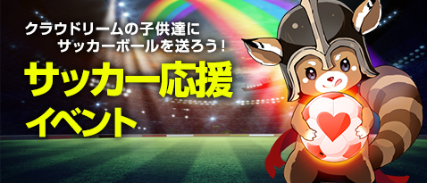 サッカー応援イベント