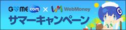 180802_WebMoneyCP