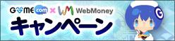 公式サイト左側サブバナー_GAMEcom+webmoney