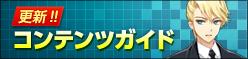 コンテンツガイド_更新