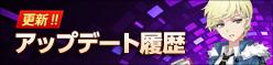 アップデート履歴_更新