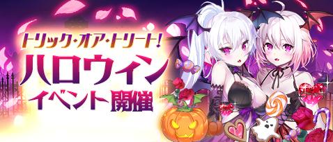 ハロウィンイベント2021